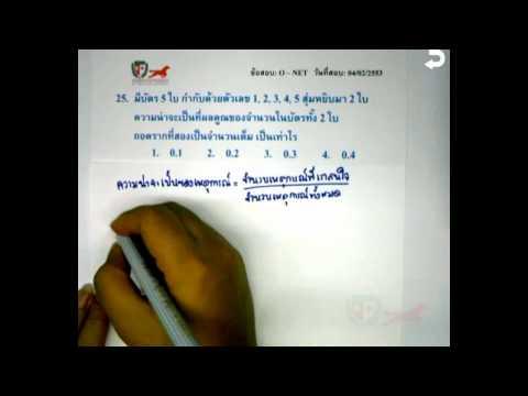 เฉลยข้อสอบคณิตศาสตร์ O-NET ม.3 ปี 53 Part 25