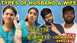 Types of Husband & Wife - LockDown Special | Samsaram Athu Minsaram |Husband vs Wife | Chennai Memes