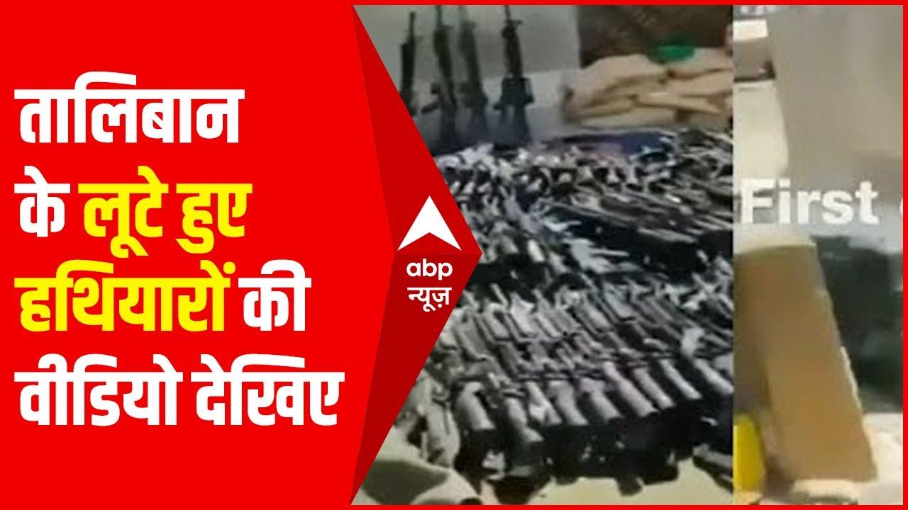 Taliban ने Afghan सेना से लूट लिए हथियार, सामने आया वीडियो   ABP News Hindi