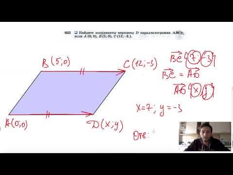 №933. Найдите координаты вершины D параллелограмма ABCD, если А (0; 0), B (5; 0), С (12; -3.).
