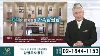 양평추모공원 홍보영상