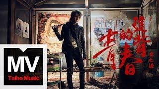 薛之謙 Joker Xue【違背的青春】HD 高清官方完整版 MV