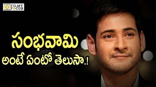 Mahesh babu and murugadoss movie title fixed - filmyfocus.com