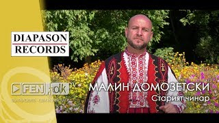 МАЛИН ДОМОЗЕТСКИ - Старият чинар / MALIN DOMOZETSKI - Stariyat chinar