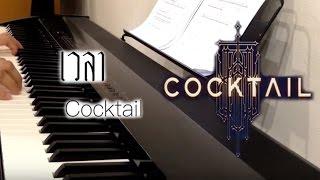 เวลา - Cocktail (Piano Cover)