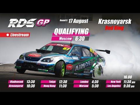 RDS GP 2019. 5 ЭТАП. Красное Кольцо. Квалификация