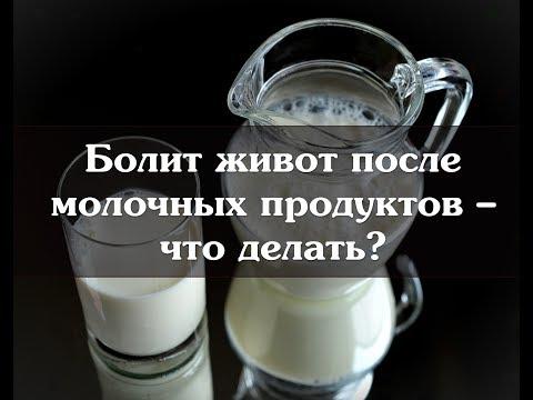 Болит живот после молочных продуктов