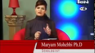 Repeat youtube video Maryam Mohebbi طول آلت تناسلی یا قطر کدام در سکس مهمترند