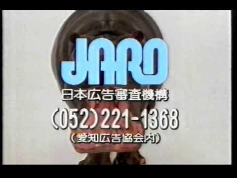 CM 日本広告審査機構 JARO 動物...