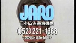 CM 日本広告審査機構 JARO 動物編 名古屋(東海地区)版