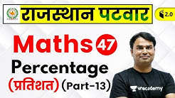 2:30 PM - Rajasthan Patwari 2019 | Maths by Sajjan Sir | Percentage (рдкреНрд░рддрд┐рд╢рдд) (Part-13)