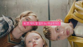 2018 F/W LOOKBOOK | 유.엔.에이.엘 캠…