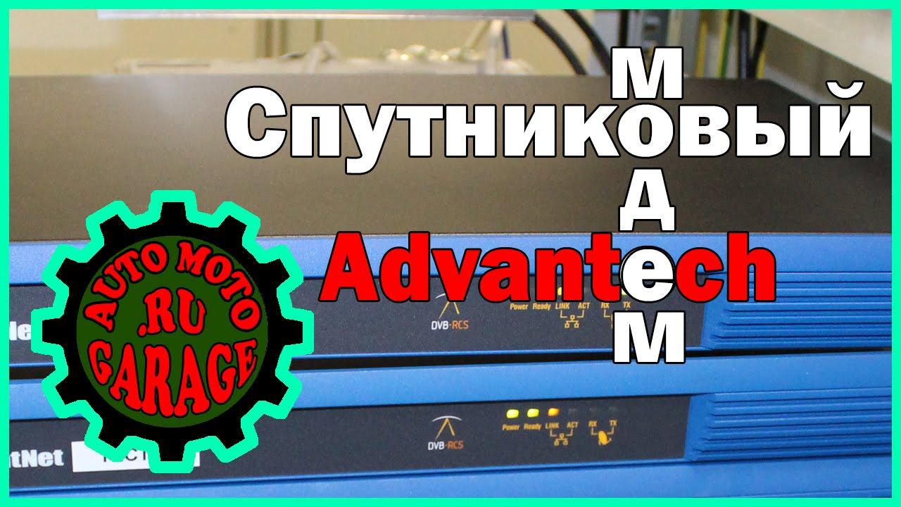 Включение немодулированной несущей спутниковый модем Advantech S5420
