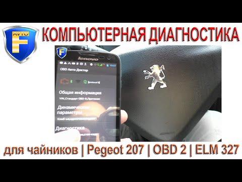 Компьютерная диагностика автомобилей ELM 327 (Авторемонт для чайников) | OBD 2 | Peugeot 207