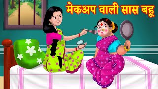 मेकअप वाली सास बहू Hindi Kahaniya | Hindi Stories | Saas Bahu Kahaniya | Hindi Comedy Stories