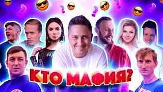 МАФИЯ #1 || ВЕНУМ, ПЕДАН, КУЗНЕЦОВ, МАРТЫНЕНКО, БАМПЕР ТВ
