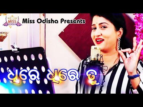 Dhire Dhire Tu | Superhit Modern Song | Ira Mohanty | Malay Mishra | Miss Odisha