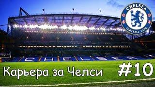 FIFA 17/КАРЬЕРА ЗА ЧЕЛСИ #10