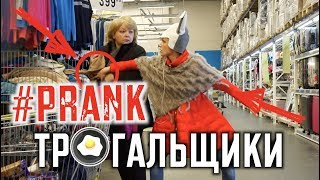 ПРАНК: ТРОГАЛЬЩИКИ / Трогаем людей (Touching people Prank) #41