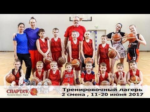 """Лагерь """"Спарты энд К"""" (лето-2017, 2-я смена)"""