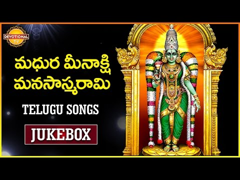 Meenakshi Devi Telugu Devotional Songs   Madurai Meenakshi Manasa Smarami   Devotional TV