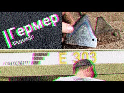 Fortschritt E303 / неудачная попытка переклепать косу / серповые сегменты