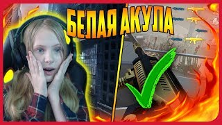 WARFACE: МОЯ СЕСТРА ОДНА ПРОХОДИТ БЕЛУЮ АКУЛУ! | АНГЕЛИНА КРАСАВА! / ПРОХОЖДЕНИЕ ЛИКВИДАЦИИ ВАРФЕЙС!
