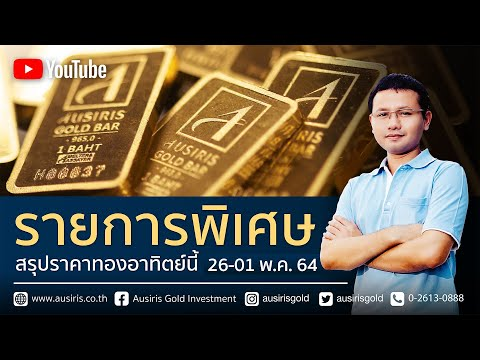 ราคาทองวันนี้  26-01 พ.ค. 64 | วิเคราะห์ราคาทองคำ | ราคาทอง