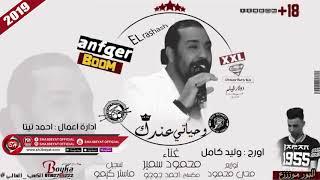 محمود سمير اغنية وحياتى عندك (الاغنية اللى هترقص كل الافراح ) 2019 على شعبيات