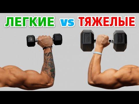 Легкие или тяжелые веса? От чего растут мышцы лучше? Исследования от Джереми Этье