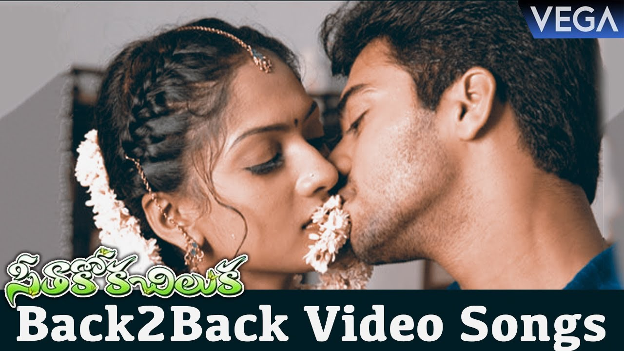 Seethakoka Chiluka Chiluka Songs