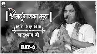 108 Shrimad Bhagwat Katha    Day -6    Khatu Shyam Ji    3 -10 June 2018