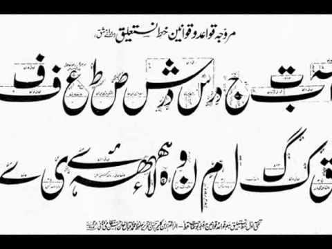 Calligraphy Online Class Khattati By Sm Talha 0313