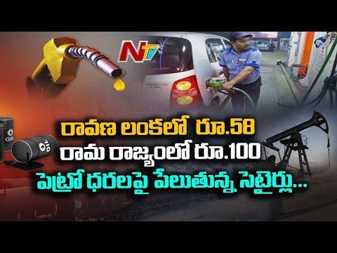 పెట్రోల్ రేట్లపై సోషల్ మీడియాలో సెటైర్లు   Focus on Petrol Price Hike   Ntv