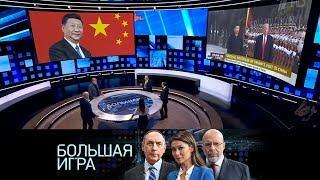 Большая игра. Америка пробует Китай на вкус. Выпуск от 16.05.2019