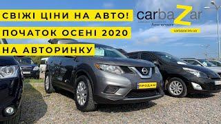 Свіжі ціни на бу авто на початку осені 2020.Автобазар Львів -carbaZar
