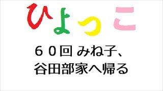 ひよっこ 第60回 「連続テレビ小説 ひよっこ Part1 (NHKドラマ・ガイ...