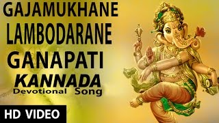 Kannada Devotional Song | Gajamukhane | Lambodarane Ganapati Songs Kannada