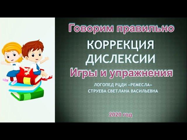 🗣Говорим правильно: «Игры и упражнения на коррекцию дислексии»❗