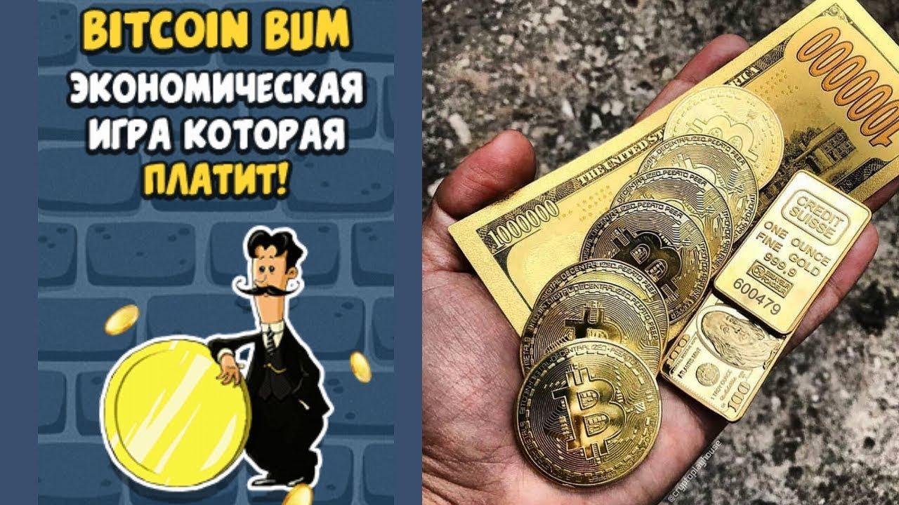 Bitcoin Bum (bitcoin-bum.com) отзывы 2019, обзор, экономическая игра с выводом денег без баллов