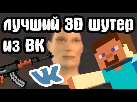 ЛУЧШИЙ 3D ШУТЕР ИЗ