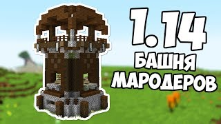 БАШНЯ МАРОДЁРОВ - ПОДРОБНЫЙ ОБЗОР СНАПШОТА 18w47a + МНЕНИЕ - Minecraft 1.14