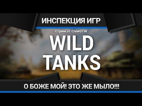 Wild Tanks - Что Это Такое?!