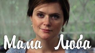 МАМА ЛЮБА - Серия 3 / Мелодрама