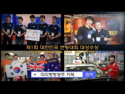 Korea-Tinter ...my shop TV CF ....Window tinting