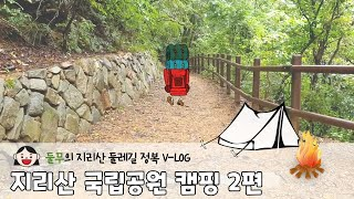 SUB) 지리산 둘레길 3코스/캠핑(2) - ep.12