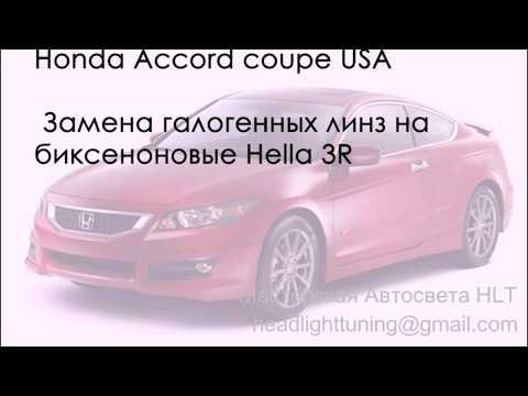 Honda Accord замена галогенных линз на биксеноновые Hella 3R