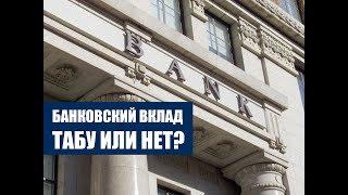 Нужно ли деньги вкладывать в банк?