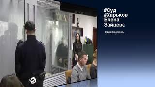 #Харьков #Суд #Зайцева #Признание вины