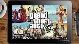 ИГРЫ НА WINDOWS ПЛАНШЕТЕ / GTA V 5  из облака / tablet pc game playing test